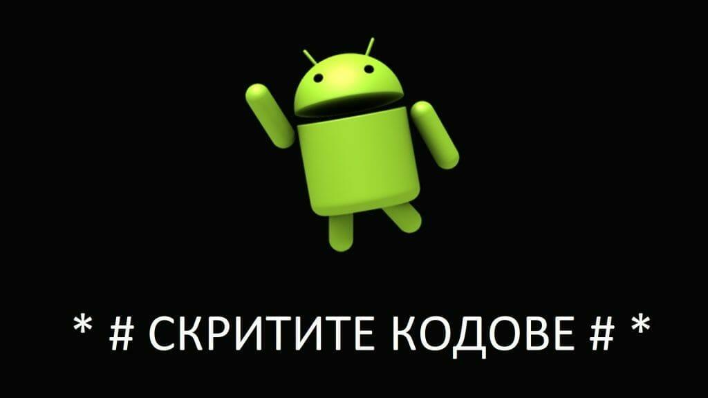 *#Секретните кодове#* в Android