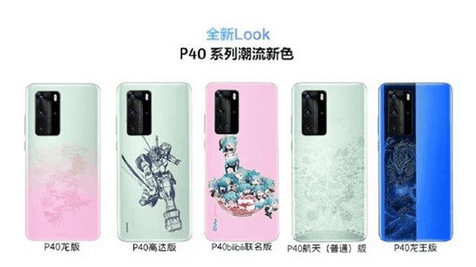 Какви ще са цените на телефоните от серията P40 на Huawei