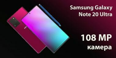 Galaxy-Note-20-Ultra