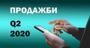 продажби на смартфони Q2 2020