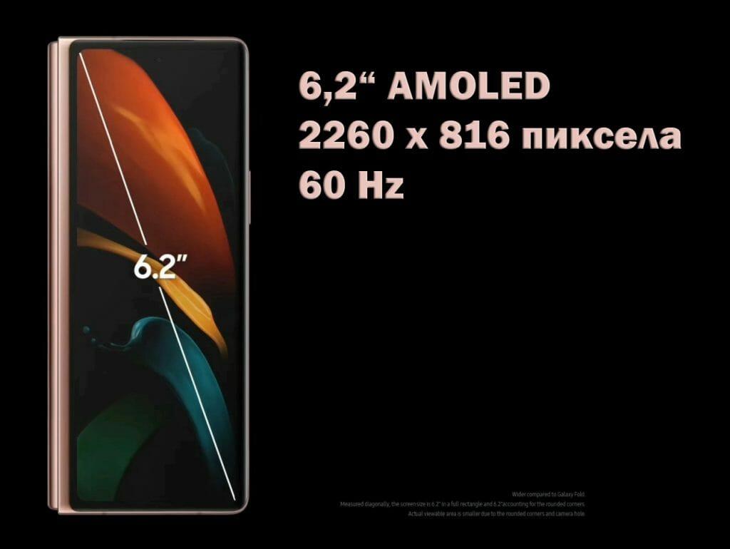 Galaxy-Z-Fold-2-външен екран 6.2 инча
