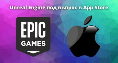 unreal Engine epic games apple спор app store appstore