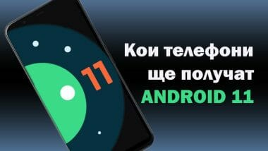 koi telefoni shte poluchat android 11