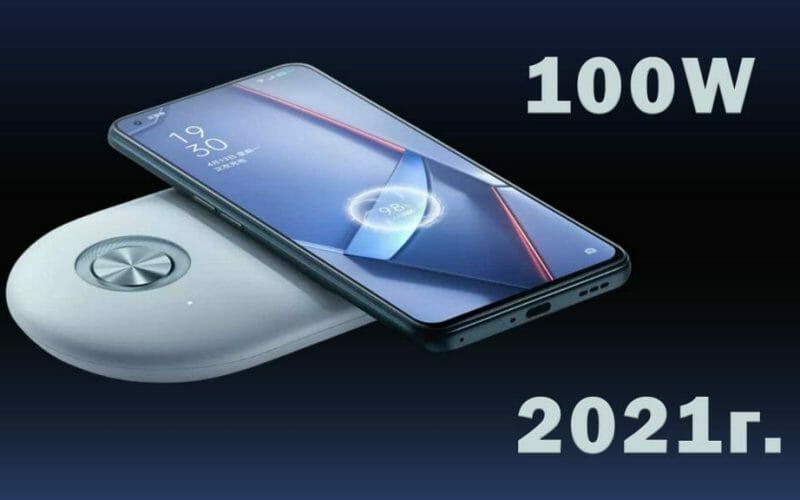 100W-wireless-charging