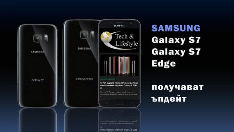 Galaxy S7 и Edge получават ъпдейт.