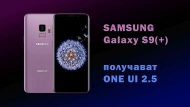 Samsung Galaxy S9 gets One UI 2.5