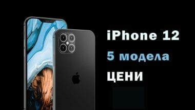 iPhone 12 цветове, модели, цени