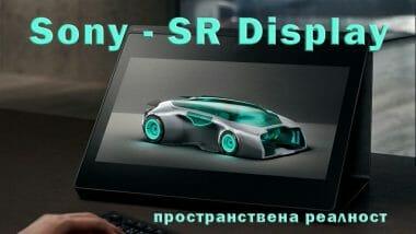 SONY SR Display за пространствена реалност
