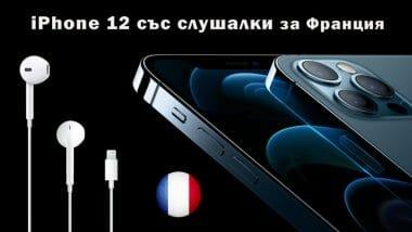 iPhone 12 със слушалки в кутията за Франция
