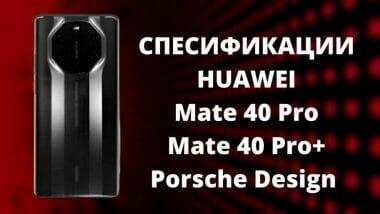 Спесификации на Huawei Mate 40 Pro и Porsche Design Huawei Mate 40 RS