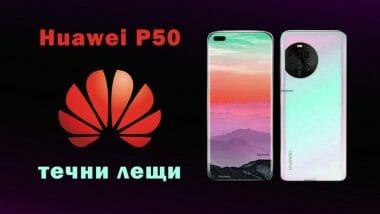 Huawei-50-с-течни-лещи