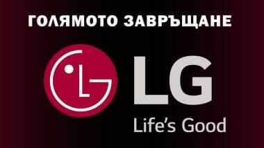LG-преструктуриране-възход