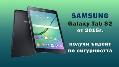 SAmsung-Galaxy-Ta-S2-security-update